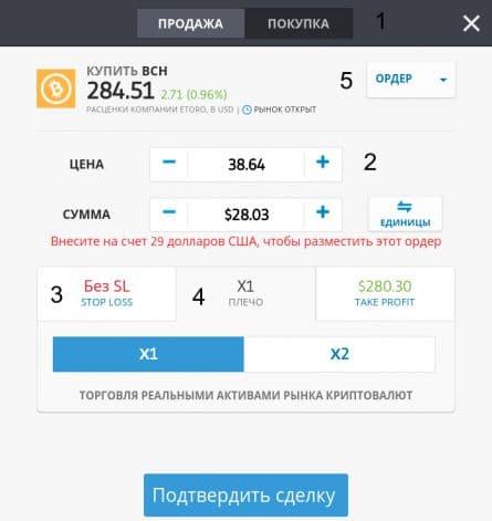 ордер_eToro
