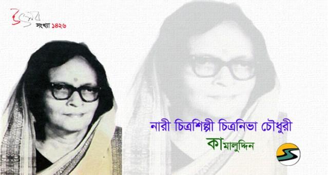 Chitraniva Chowdhury, irabotee.com @Copyrighted by Irabotee