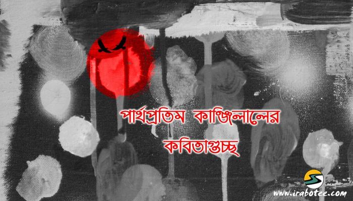 পার্থপ্রতিম কাঞ্জিলালের কবিতাগুচ্ছ