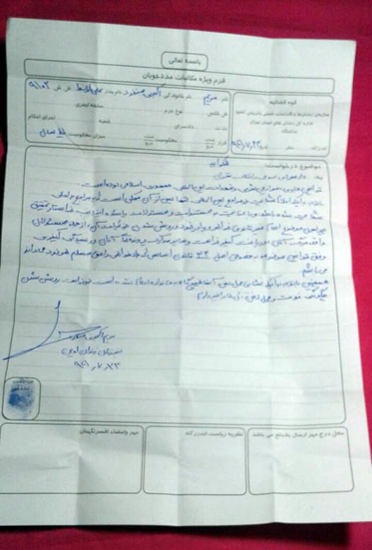 Page 3 of Farsi text of Maryam Akbari-Monfared's original complaint submitted to the Iranian Judiciary