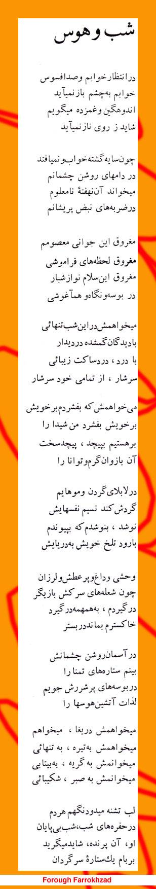 Forough Farrokhzad poems
