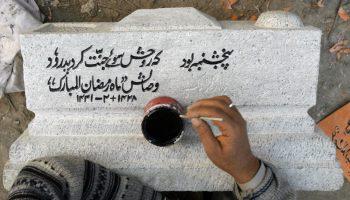 Similarities Between Persian And Urdu | The Iranian