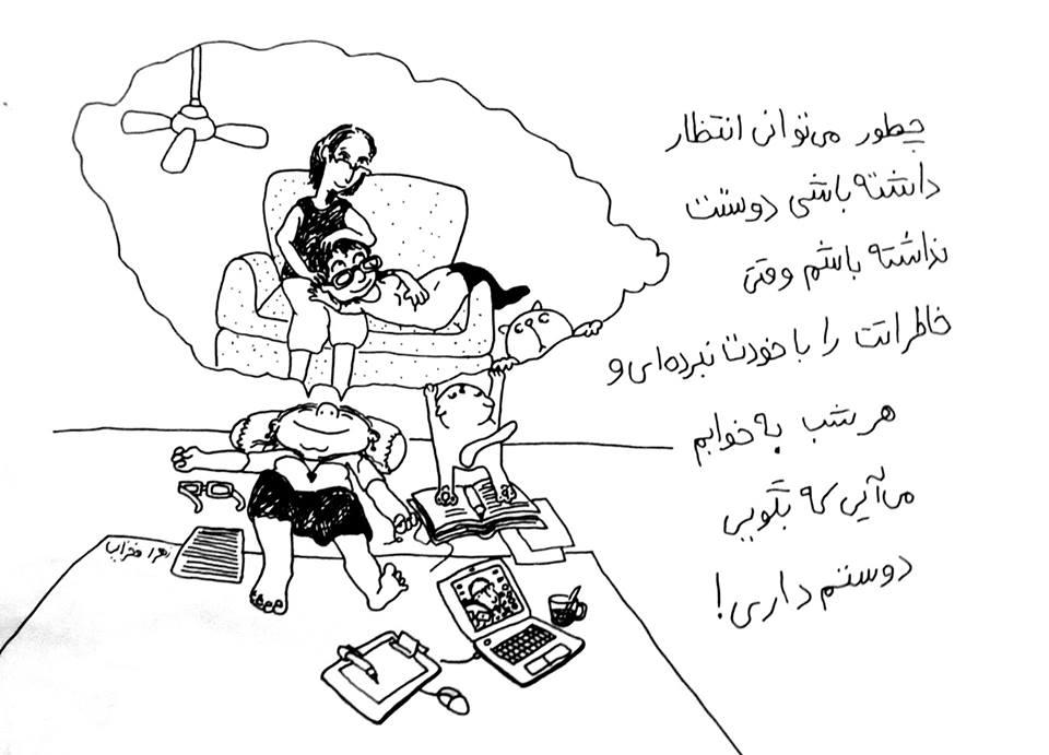 Zahra Fakhraee's Cartoons