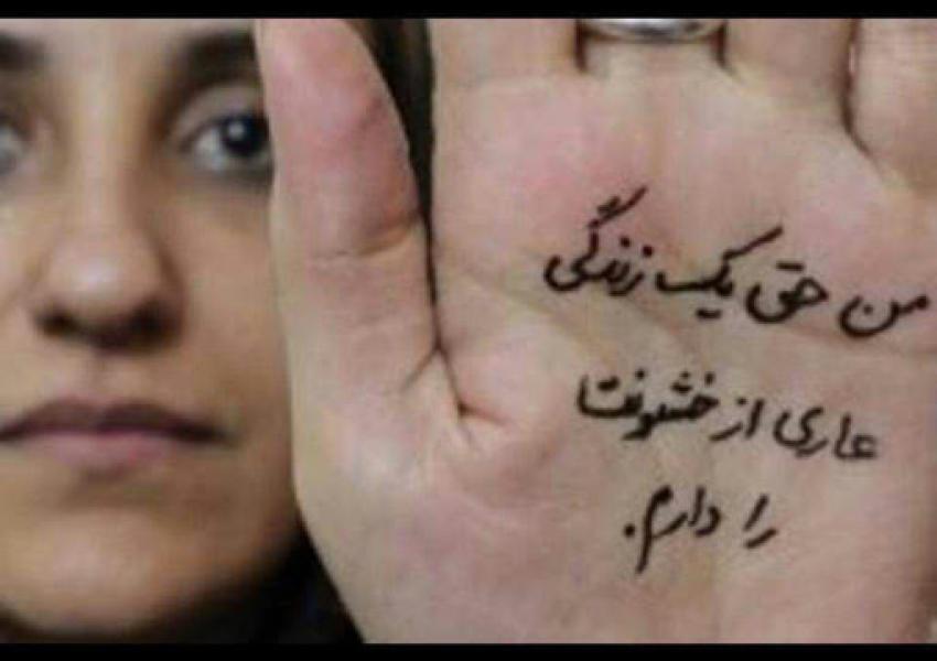 خشونت عليه زنان - ایران رتبه اول خشونت خانگی