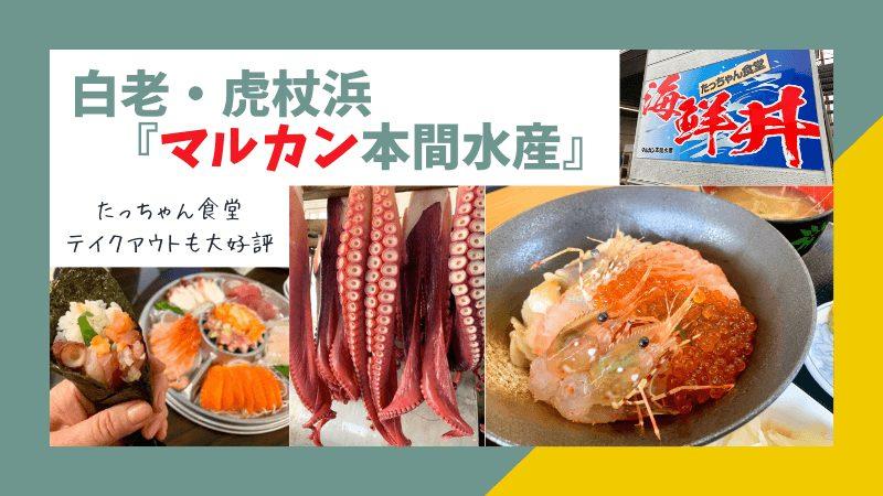 白老・虎杖浜『マルカン本間水産』たっちゃん食堂・テイクアウトも大好評! | しらおいナビ