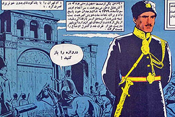Vintage Iranian comic about the Shah of Iran