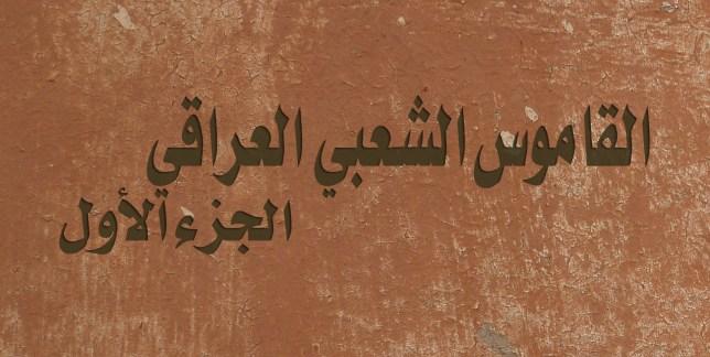 القاموس الشـعبي العراقي ج1