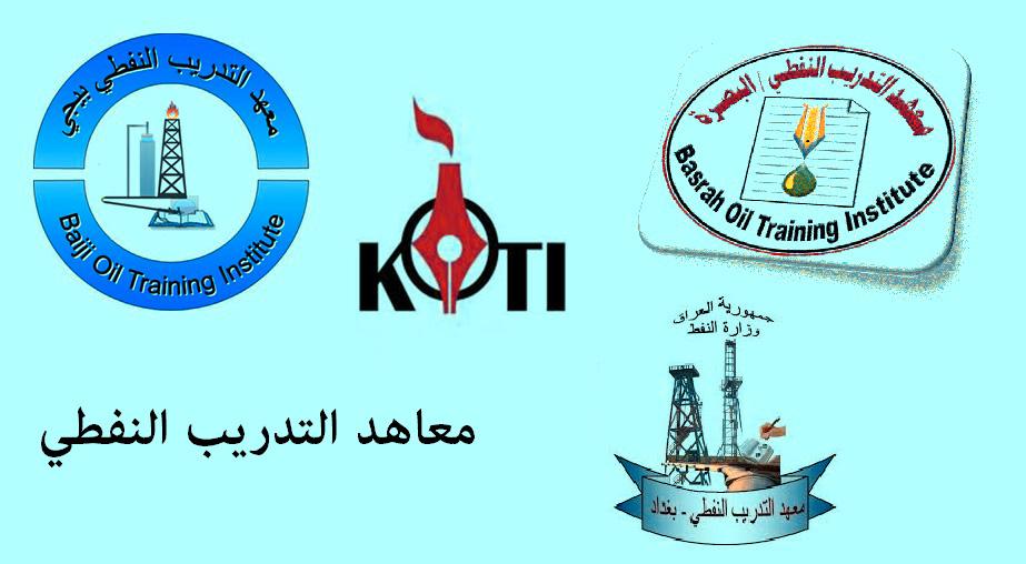 تظاهرة خريجي معاهد النفط