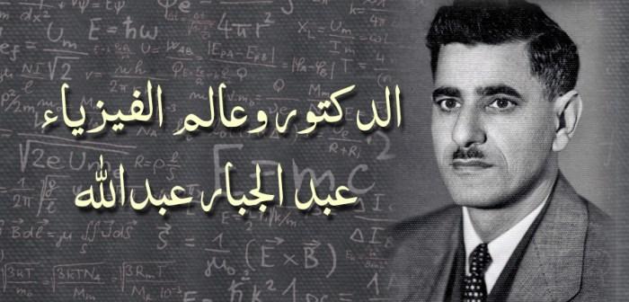 من اعلام بلادي – عبد الجبار عبدالله