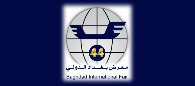 معرض بغداد الدولي… في دقيقتين