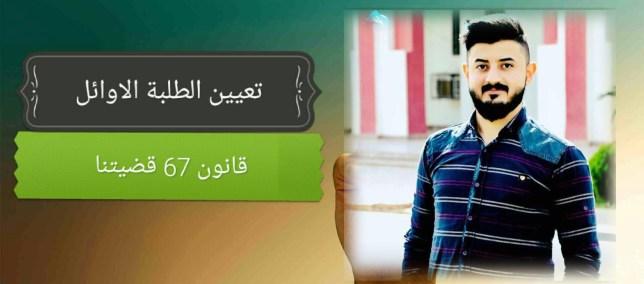 ابو بكر عامر حافظ – الخريجين الثلاثه الاوائل