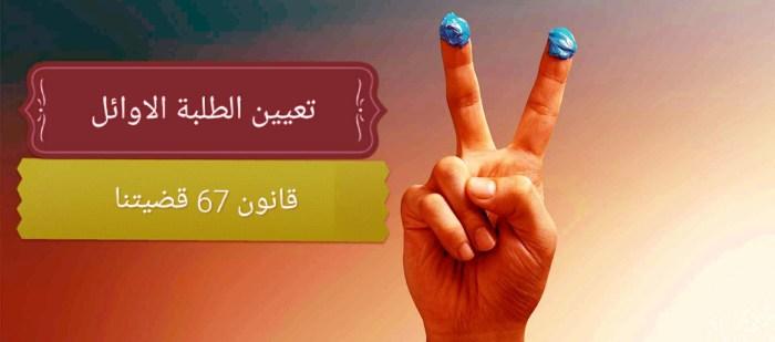 هديل محمد سـلمان – الخريجين الثلاثة الاوائل