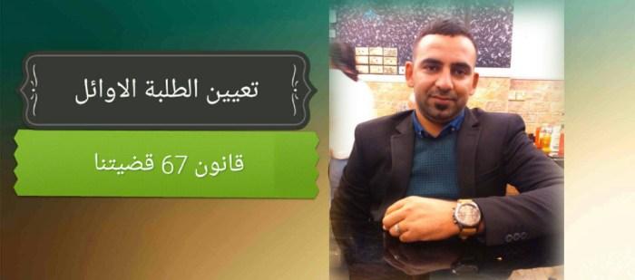 مبدر نايف عباس – الخريجين الثلاثة الاوائل