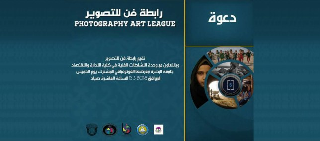 غداً – المعرض الفوتوغرافي المشترك – جامعة البصرة