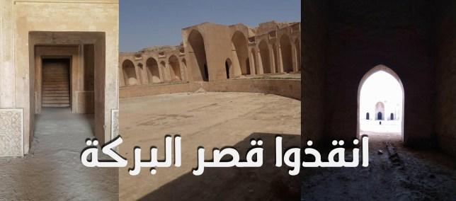 انقذوا قصر البركة