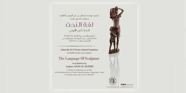 معرض لغة النحت