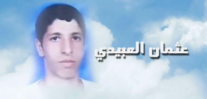 من اعلام بلادي – عثمان العبيدي
