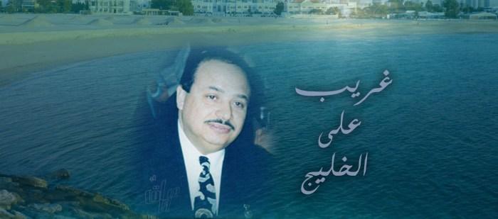 فؤاد سالم – غريب على الخليج