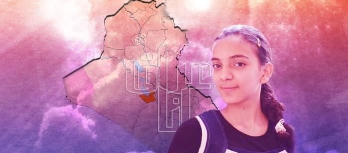 كيف احكم العراق – وانا مازلت في الدراسة الثانوية؟