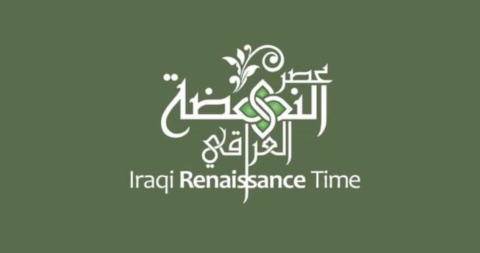 عصر النهضة العراقي – البيان التأسيسي
