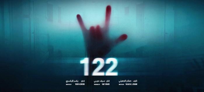 122 – نقلة في صناعة السينما العربية بانتاج وأخراج عراقي