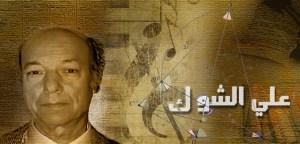 علي الشوك Ali Shook
