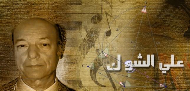 من اعلام بلادي – علي الشوك
