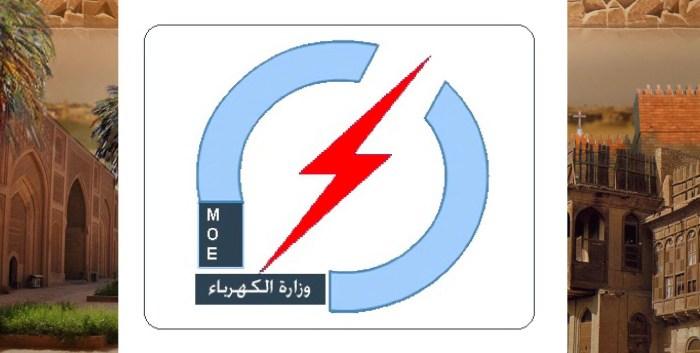 فتح 256 درجة وظيفية في وزارة الكهرباء