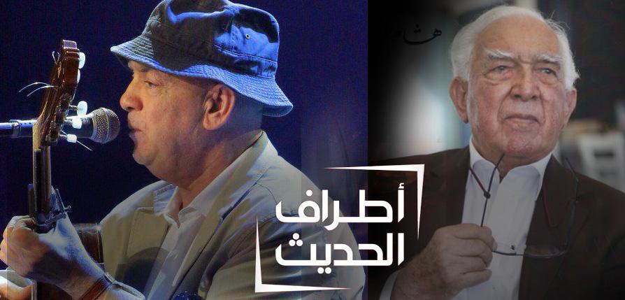 ألهام المدفعي وهشام المدفعي في أطراف الحديث