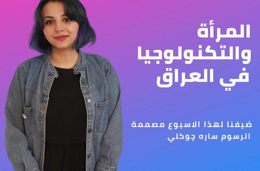 المرأة  والتكنولوجيا في العراق