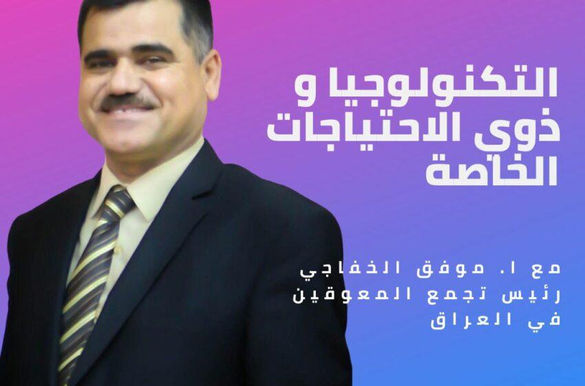 Moaffak Alkhafaji inclusive tech