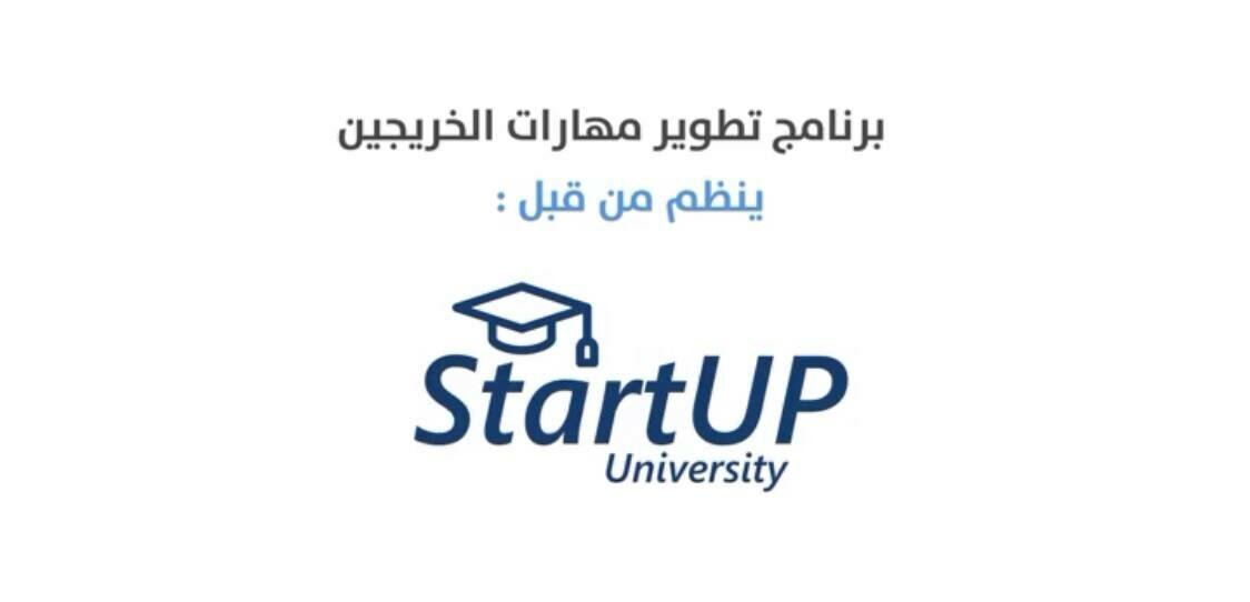ستارتب الجامعة