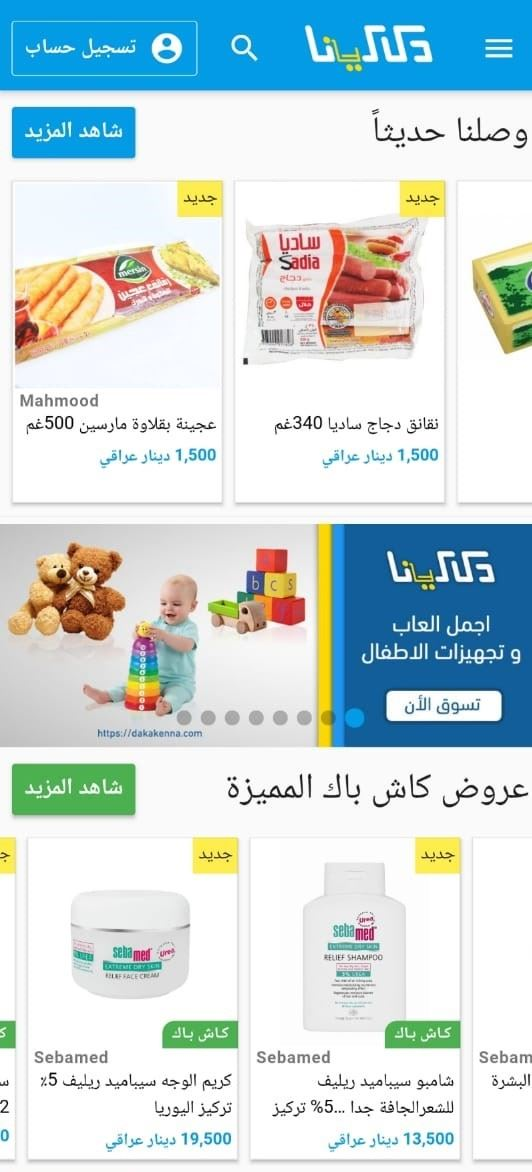 Inclusive tech Dakakenna app