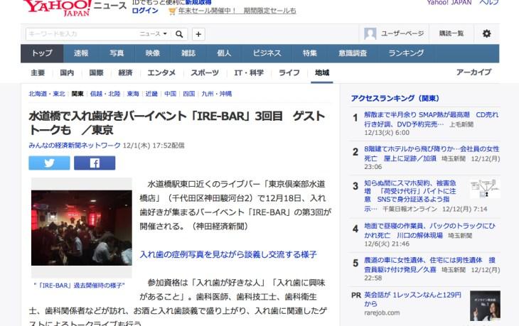 IRE-BAR_Yahoo!ニュース