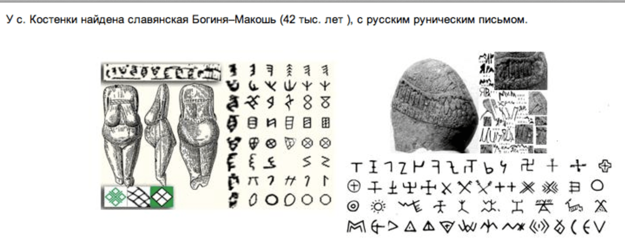 Mother Russia or which culture is more ancient — Greek