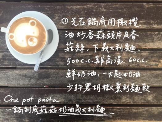奶油蘑菇麵1
