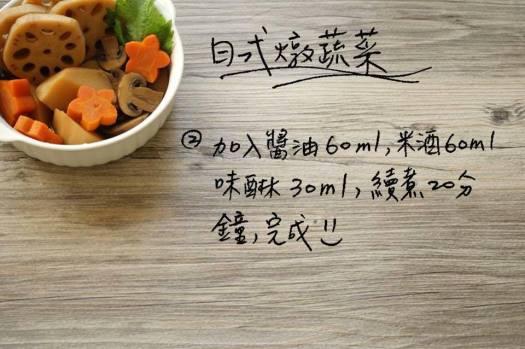 日式燉煮蔬菜2