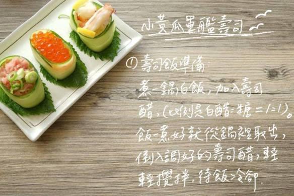 軍艦壽司3