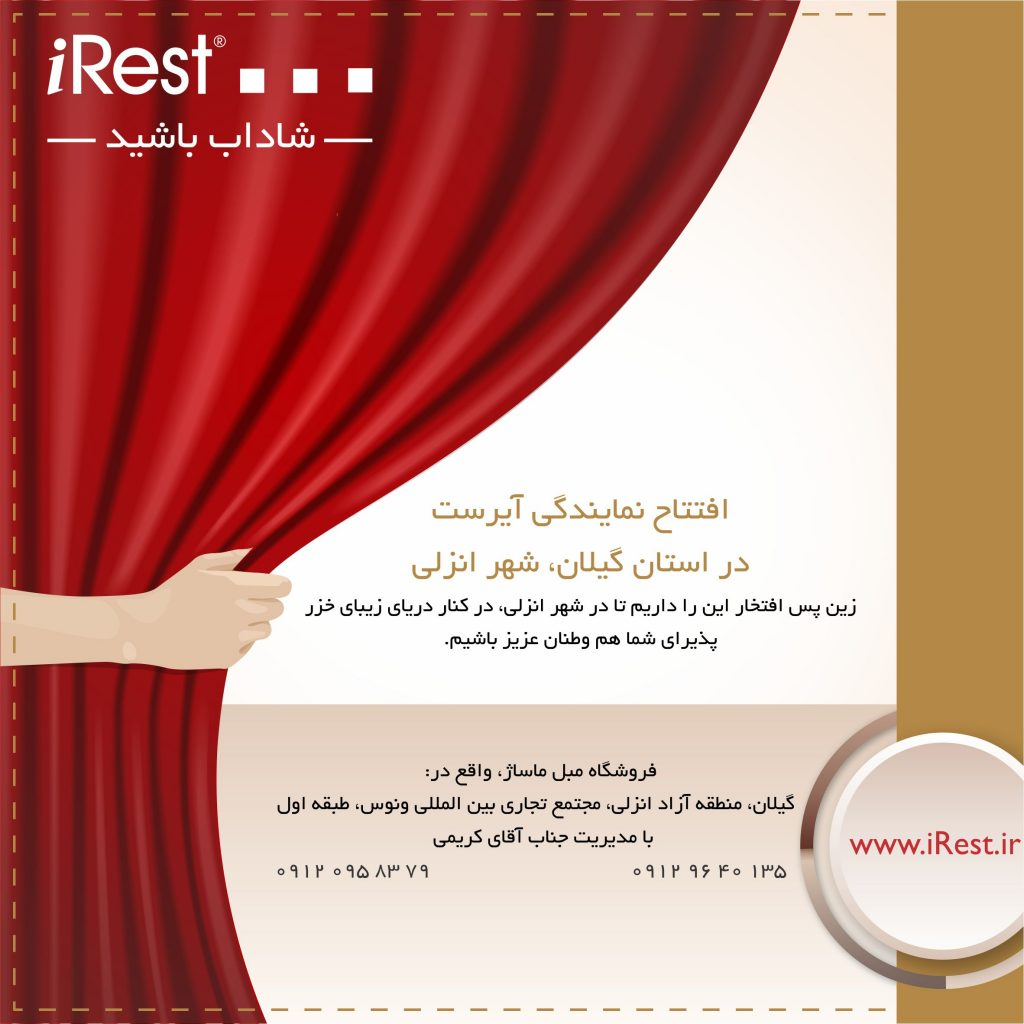 irest massage chair small kitchen table and chairs target opening branch in bandar anzali