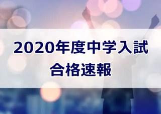 入江塾中学入試合格速報2020年度