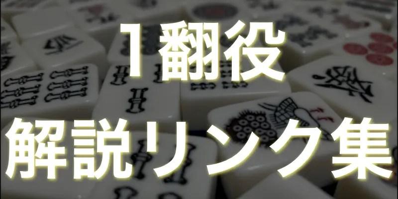 1翻役の解説リンク集