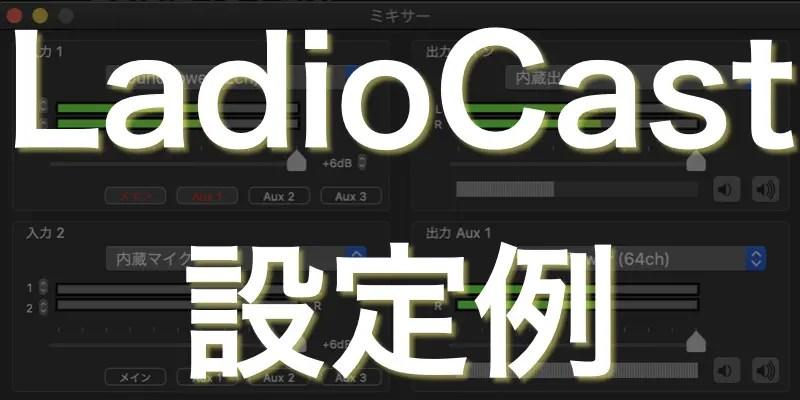 ladiocastの設定例