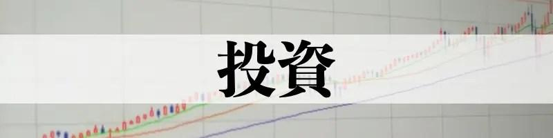 cat_投資