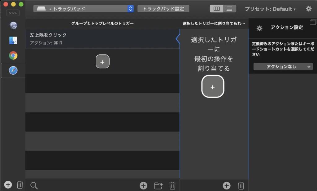 BetterTouchToolのアクション追加画面