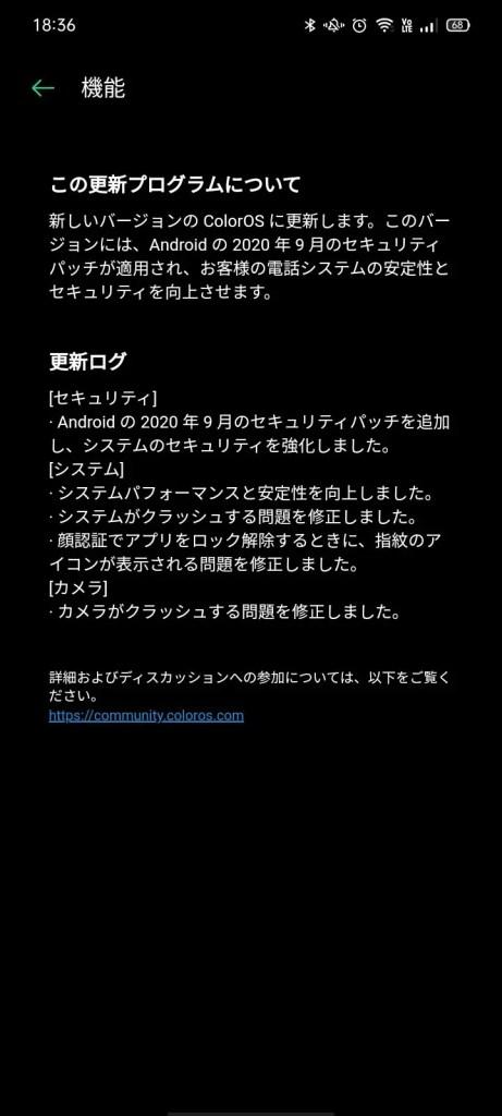 楽天版A5 2020のアップデート内容