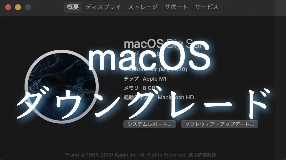 macOSダウングレード