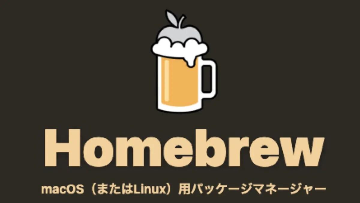 homebrewインストール