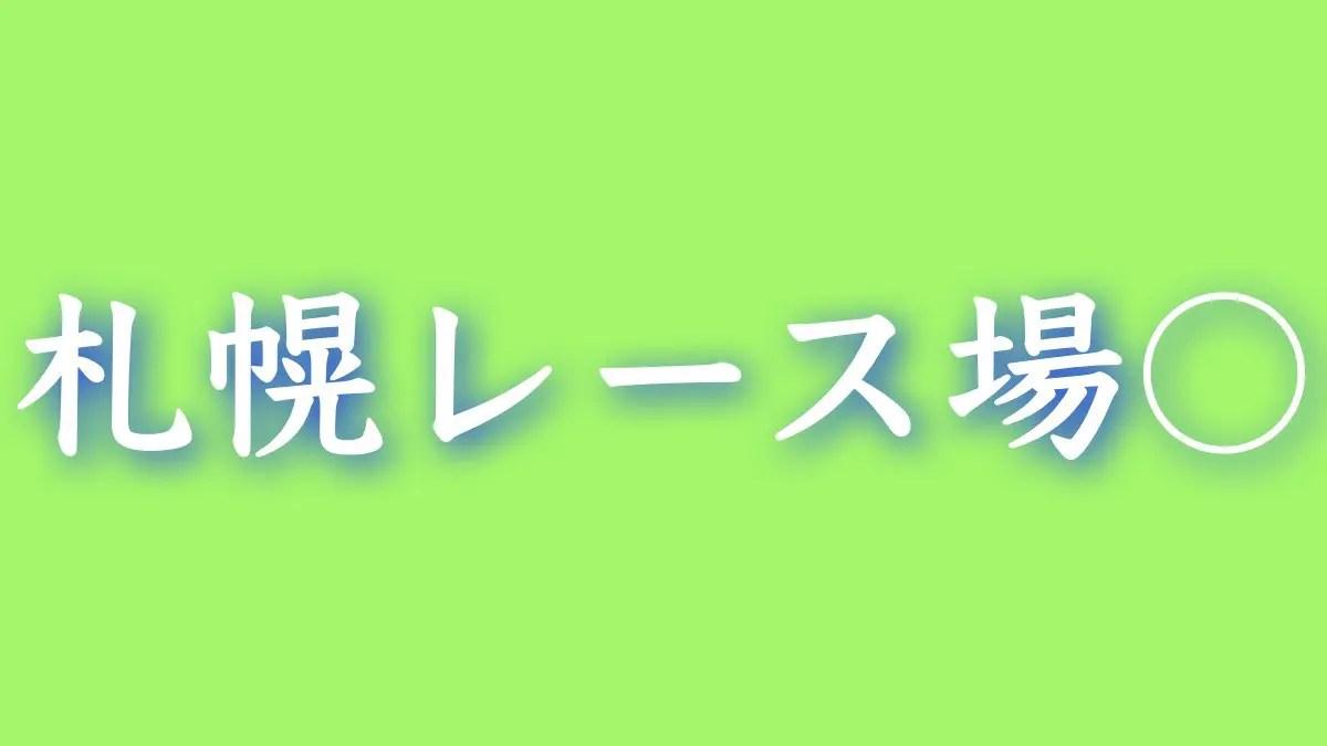 札幌レース場