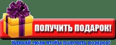 poluchi_podarok2