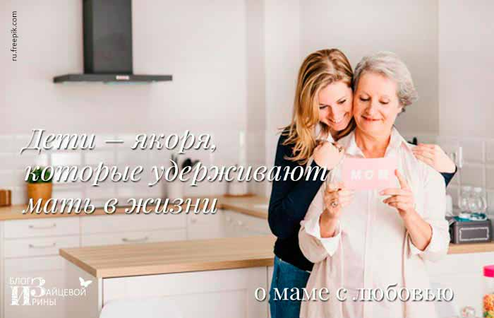 Афоризмы про маму и дочку